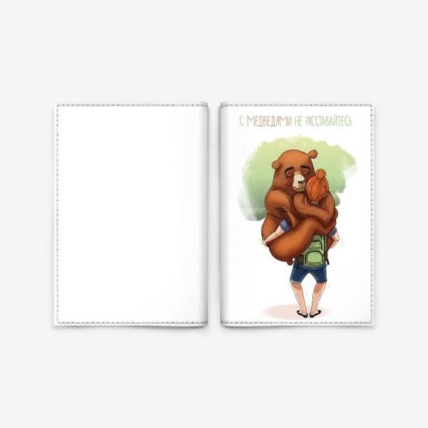 Обложка для паспорта «с медведями не расставайтесь»