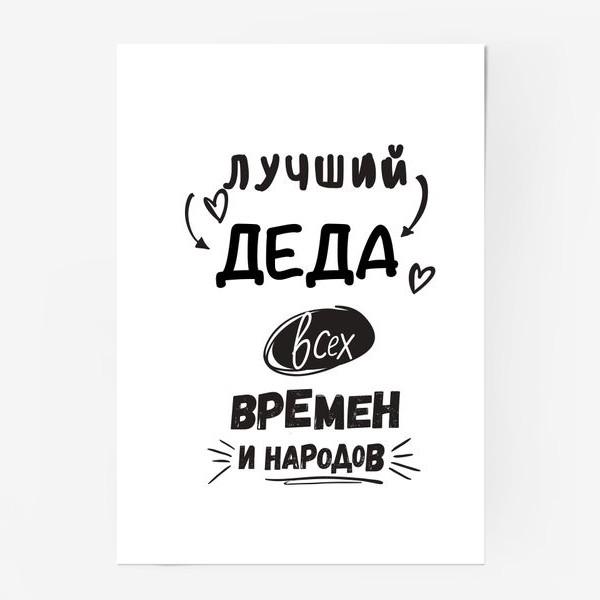 Постер «Лучший деда всех времен и народов»