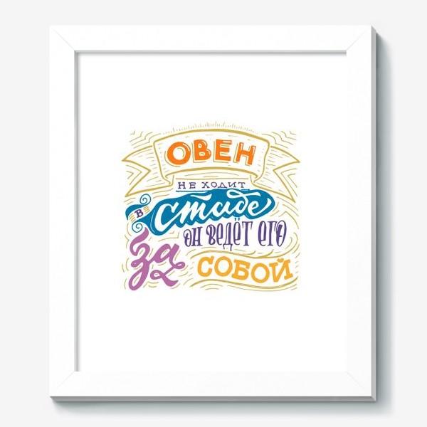 Картина «Овен не ходит в стаде, он ведет его за собой»