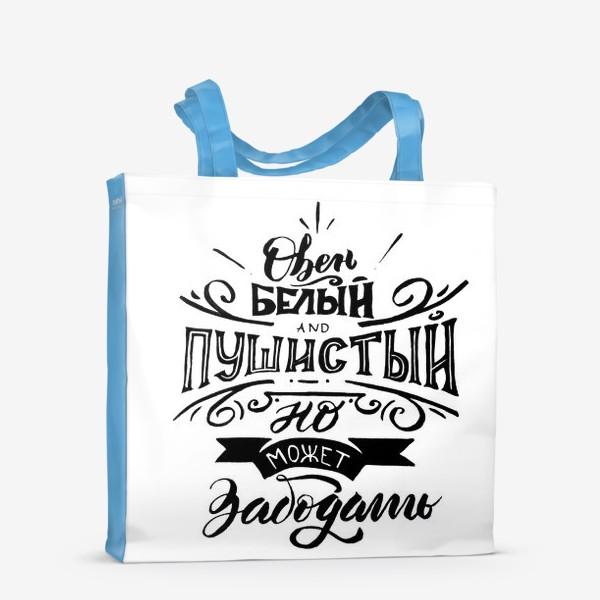 Сумка-шоппер «Овен белый и пушистый»
