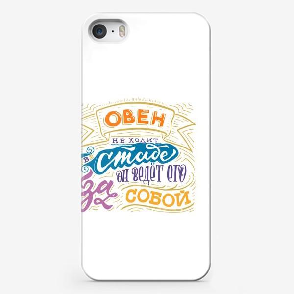 Чехол iPhone «Овен не ходит в стаде, он ведет его за собой»