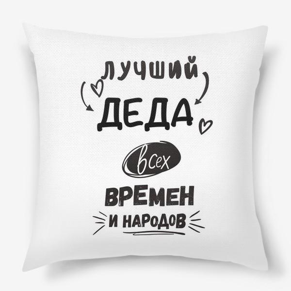 Подушка «Лучший деда всех времен и народов»