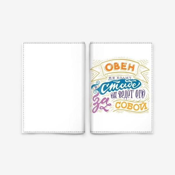 Обложка для паспорта «Овен не ходит в стаде, он ведет его за собой»