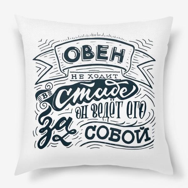 Подушка «Овен не ходит в стаде, он ведет его за собой»