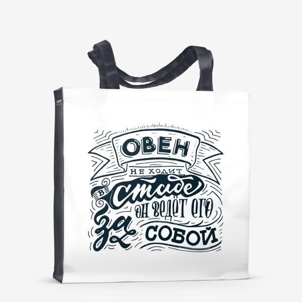Сумка-шоппер «Овен не ходит в стаде, он ведет его за собой»