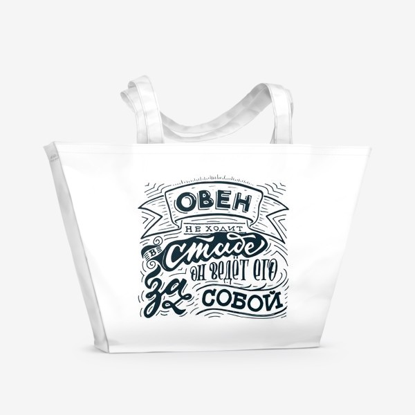 Пляжная сумка «Овен не ходит в стаде, он ведет его за собой»