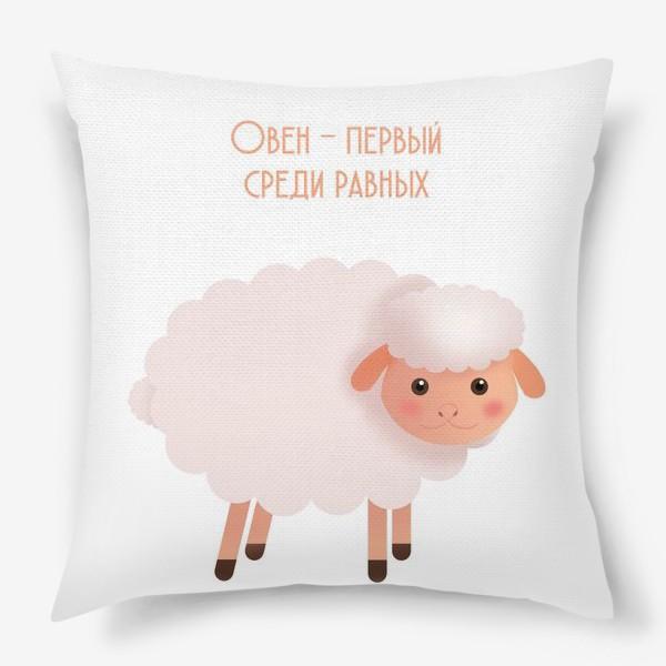 Подушка «Барашек. Подарок для Овна»