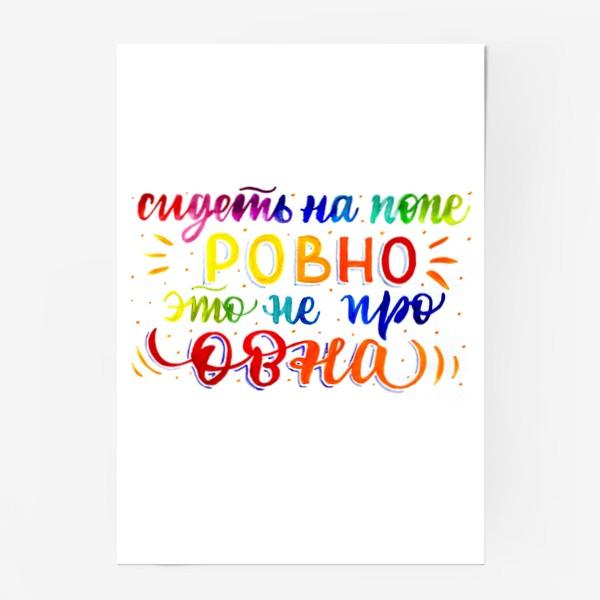Постер «Это не про Овна»
