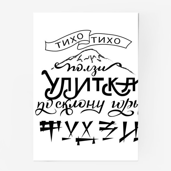Постер «Леттеринг. Хокку тихо-тихо ползи, улитка, по склону горы Фудзи вверх до самых высот»