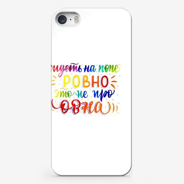 Чехол iPhone «Это не про Овна»