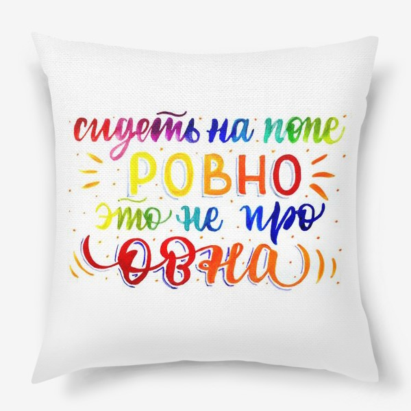 Подушка «Это не про Овна»