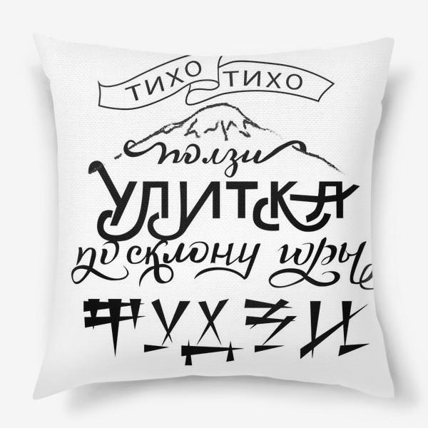 Подушка «Леттеринг. Хокку тихо-тихо ползи, улитка, по склону горы Фудзи вверх до самых высот»