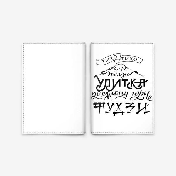Обложка для паспорта «Леттеринг. Хокку тихо-тихо ползи, улитка, по склону горы Фудзи вверх до самых высот»