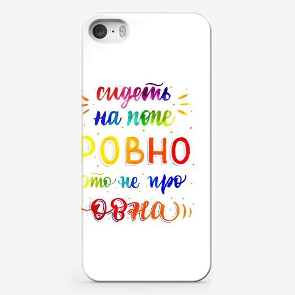 Чехол iPhone «Это не про Овна, вертикальная композиция»