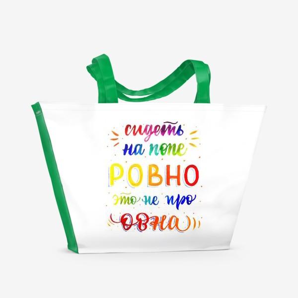 Пляжная сумка «Это не про Овна, вертикальная композиция»