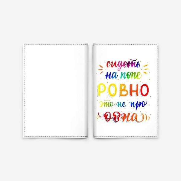 Обложка для паспорта «Это не про Овна, вертикальная композиция»