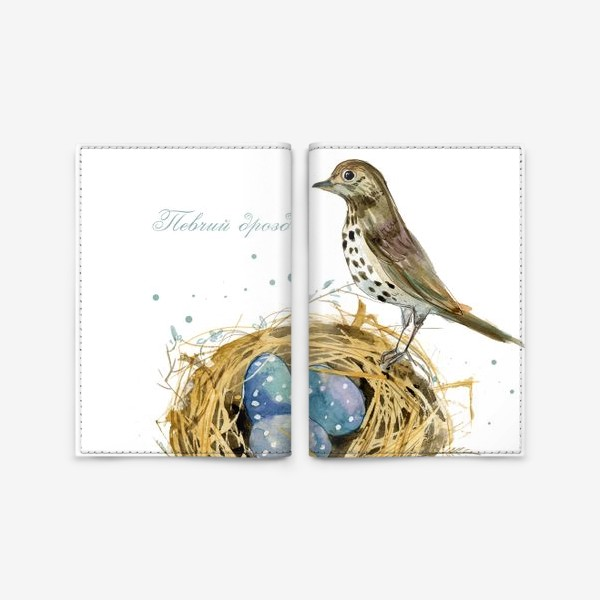 Обложка для паспорта «Певчий дрозд»