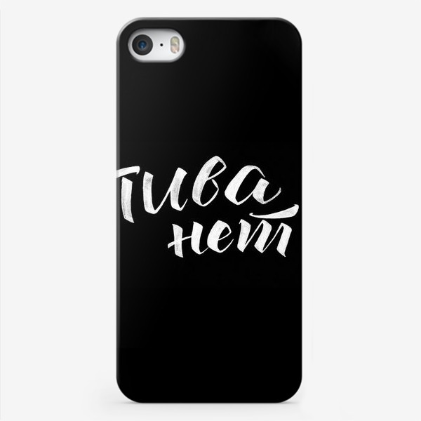 Чехол iPhone «Пива нет!»