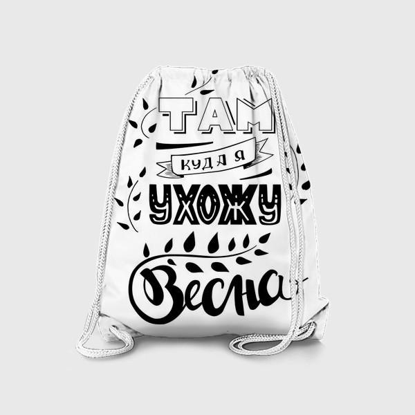 Рюкзак «там, куда я ухожу, весна... (ч/б)»