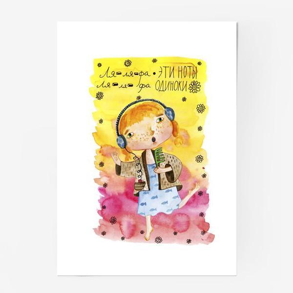 Постер «Рыжая песня»