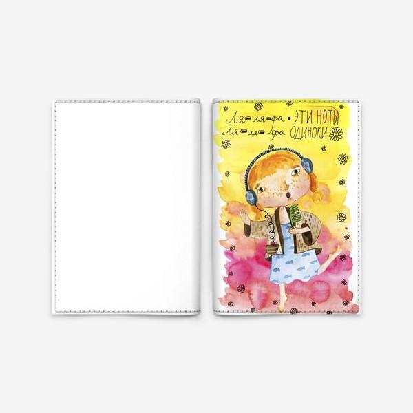 Обложка для паспорта «Рыжая песня»