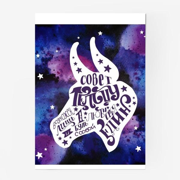 Постер «Телец. Ты просто космос»