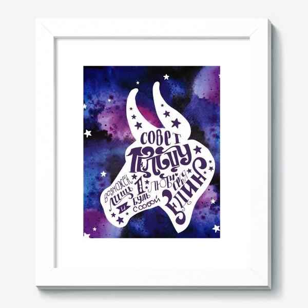 Картина «Телец. Ты просто космос»