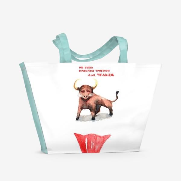 Пляжная сумка «Для Тельца»
