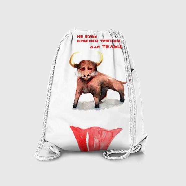 Рюкзак «Для Тельца»