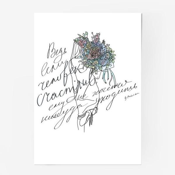 Постер «Счастье»