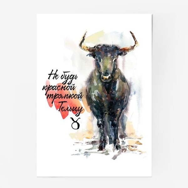 Постер «Не будь красной тряпкой Тельцу»