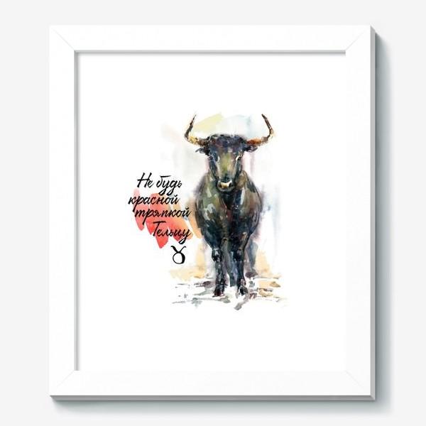 Картина «Не будь красной тряпкой Тельцу»