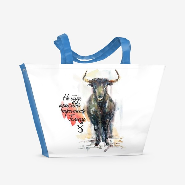 Пляжная сумка «Не будь красной тряпкой Тельцу»
