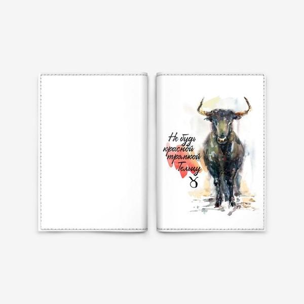 Обложка для паспорта «Не будь красной тряпкой Тельцу»