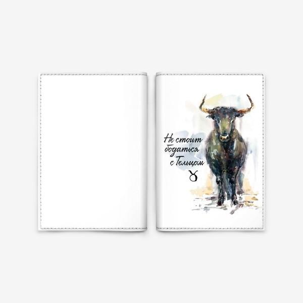 Обложка для паспорта «Не стоит бодаться с Тельцом»