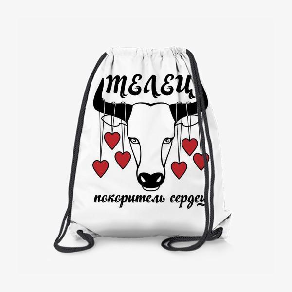Рюкзак «Телец покоритель сердец»