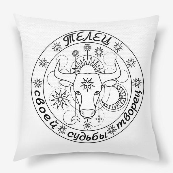 Подушка «Телец Своей Судьбы Творец»