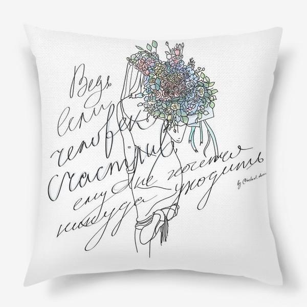 Подушка «Счастье»