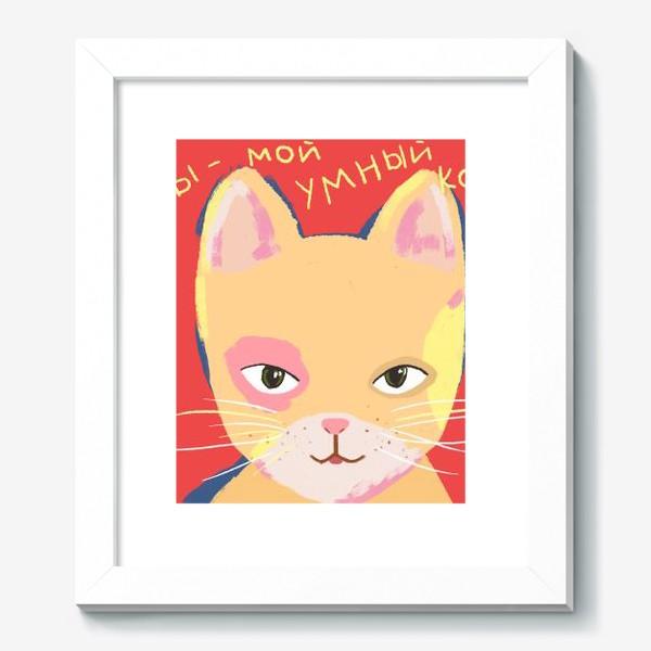Картина «Умный кот»