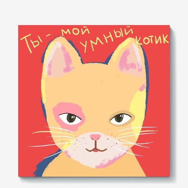 Холст «Умный кот»