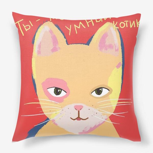 Подушка «Умный кот»