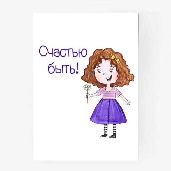 Постер «Счастью быть!»