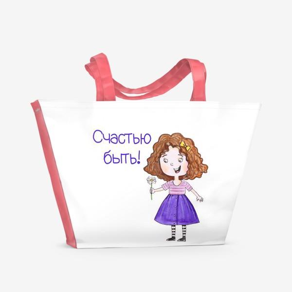 Пляжная сумка «Счастью быть!»