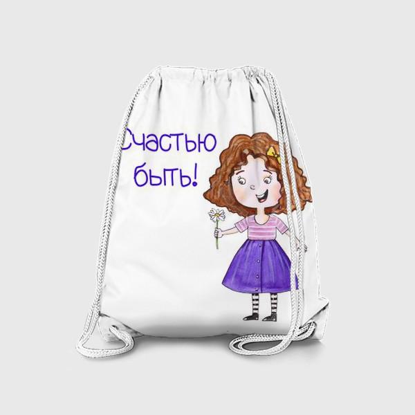 Рюкзак «Счастью быть!»