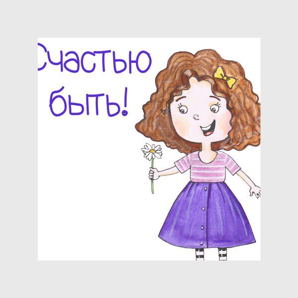 Скатерть «Счастью быть!»