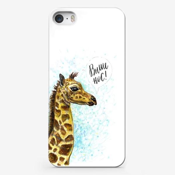 Чехол iPhone «ВЫШЕ НОС!»