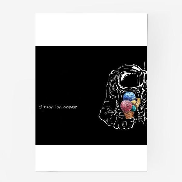 Постер «Космическое мороженое»