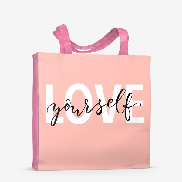 Сумка-шоппер «Полюби себя»