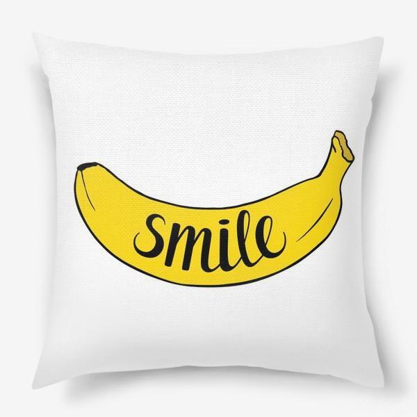 Подушка «Smile - банан»