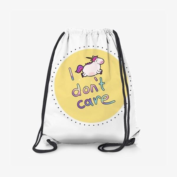 Рюкзак «Беспечный единорог»